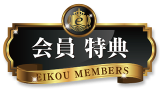 eikou_members.png